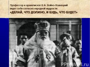 Профессор и архиепископ В.Ф. Войно-Ясинецкий ведет себя согласно народной мудрос