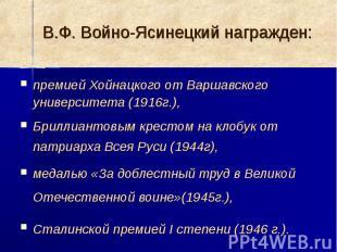 В.Ф. Войно-Ясинецкий награжден: премией Хойнацкого от Варшавского университета (