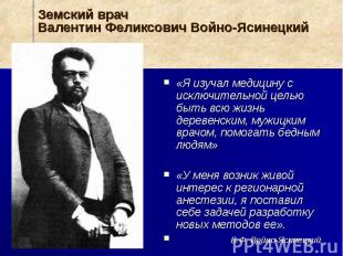 Земский врач Валентин Феликсович Войно-Ясинецкий «Я изучал медицину с исключител