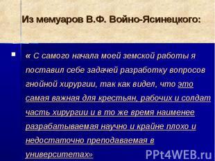 Из мемуаров В.Ф. Войно-Ясинецкого: « С самого начала моей земской работы я поста
