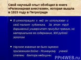 Свой научный опыт обобщил в книге «Регионарная анестезия», которая вышла в 1915