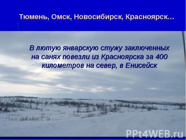 Тюмень, Омск, Новосибирск, Красноярск…