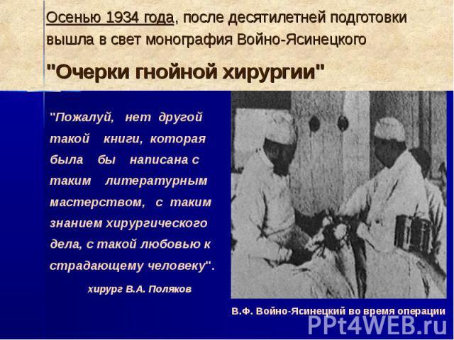 """Осенью 1934 года, после десятилетней подготовки вышла в свет монография Войно-Ясинецкого """"Очерки гнойной хирургии"""""""