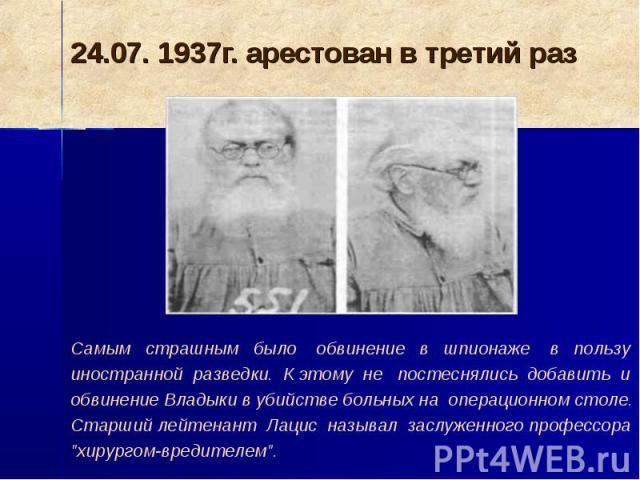24.07. 1937г. арестован в третий раз