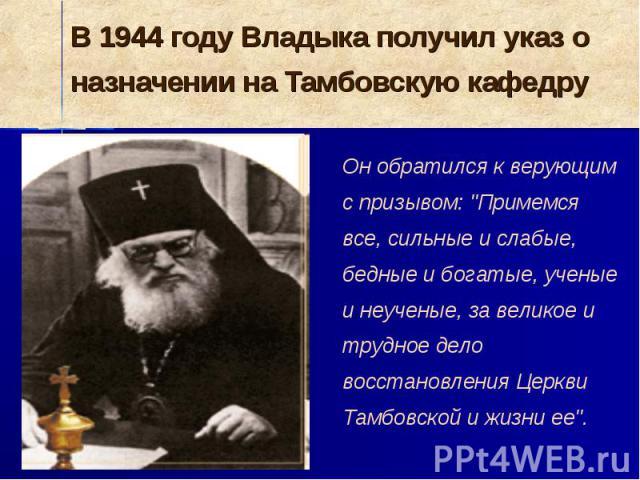 В 1944 году Владыка получил указ о назначении на Тамбовскую кафедру