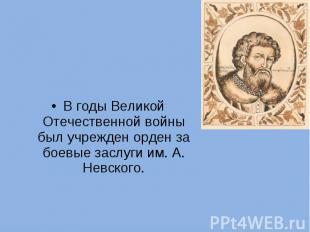 В годы Великой Отечественной войны был учрежден орден за боевые заслуги им. А. Н