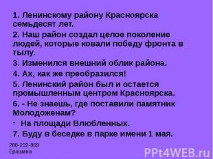 1. Ленинскому району Красноярска семьдесят лет. 2. Наш район создал целое поколе