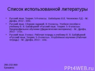Список использованной литературы Русский язык. Теория. 5-9 классы.Ба