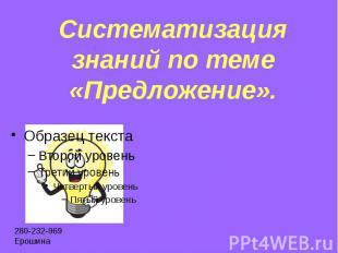 Систематизация знаний по теме «Предложение».