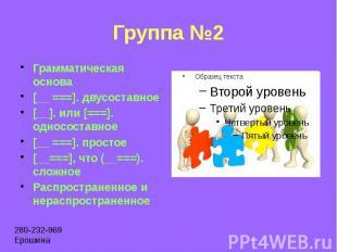Группа №2 Грамматическая основа [__ ===]. двусоставное [__]. или [===]. односост
