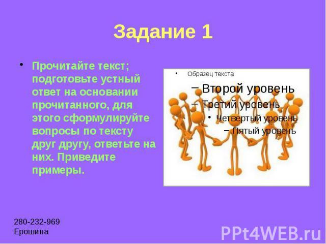 Задание 1 Прочитайте текст; подготовьте устный ответ на основании прочитанного, для этого сформулируйте вопросы по тексту друг другу, ответьте на них. Приведите примеры.