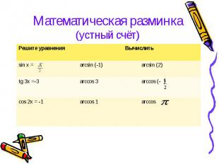 Математическая разминка (устный счёт)