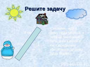 Снеговик, идя к дому деда Мороза, в первый час прошел 60%, а во второй 8 км. Опр