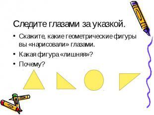 Скажите, какие геометрические фигуры вы «нарисовали» глазами. Скажите, какие гео