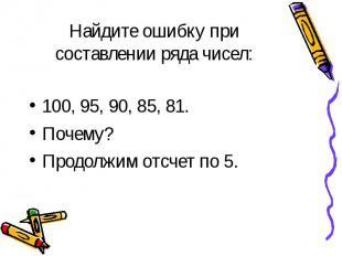 100, 95, 90, 85, 81. Почему? Продолжим отсчет по 5.