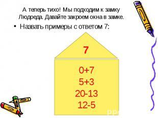 Назвать примеры с ответом 7: Назвать примеры с ответом 7: