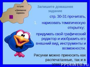стр. 30-31 прочитать, стр. 30-31 прочитать, нарисовать тематическую открытку; пр