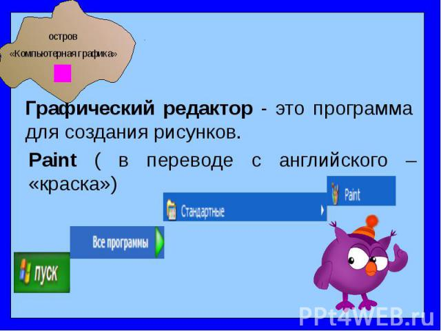 Графический редактор - это программа для создания рисунков. Графический редактор - это программа для создания рисунков.
