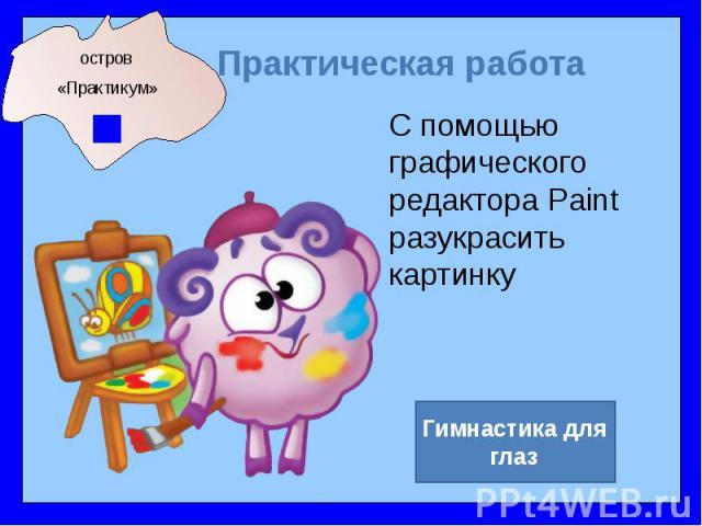 С помощью графического редактора Paint разукрасить картинку С помощью графического редактора Paint разукрасить картинку