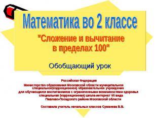 Обобщающий урок Российская Федерация Министерство образования Московской области