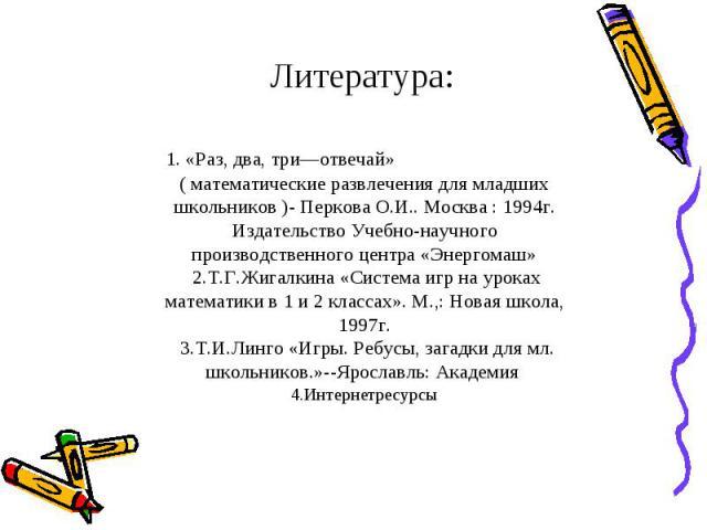 Литература: