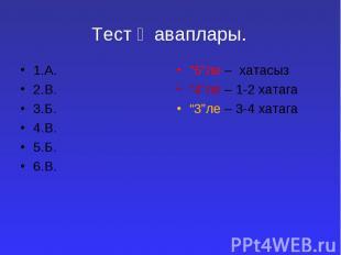 1.А. 1.А. 2.В. 3.Б. 4.В. 5.Б. 6.В.
