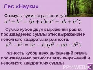 Лес «Науки» Формулы суммы и разности кубов Сумма кубов двух выражений равна прои