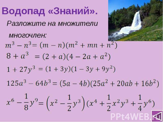 Водопад «Знаний». Разложите на множители многочлен: