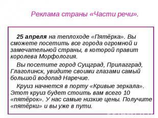 Реклама страны «Части речи». 25 апреля на теплоходе «Пятёрка». Вы сможете посети