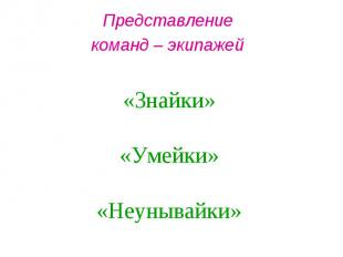 Представление команд – экипажей «Знайки» «Умейки» «Неунывайки»