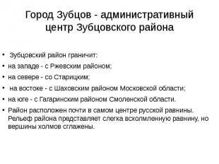 Город Зубцов - административный центр Зубцовского района Зубцовский район гранич