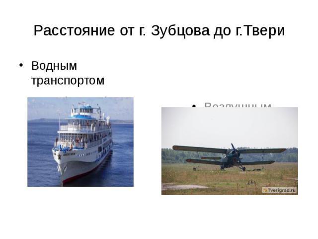 Расстояние от г. Зубцова до г.Твери Водным транспортом (153 км)