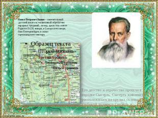 Павел Петрович Бажов – замечательный русский писатель,талантливый обработчик нар
