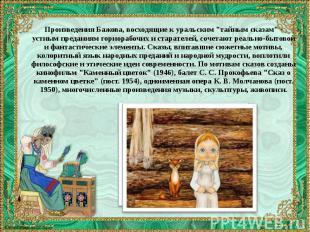 """Произведения Бажова, восходящие к уральским """"тайным сказам"""" - устным п"""
