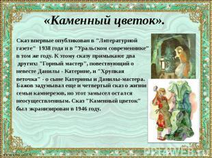 """«Каменный цветок». Сказ впервые опубликован в """"Литературной газете"""" 19"""
