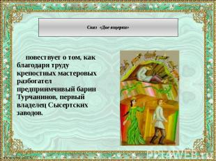 Сказ «Две ящерки» повествует о том, как благодаря труду крепостных мастеровых ра
