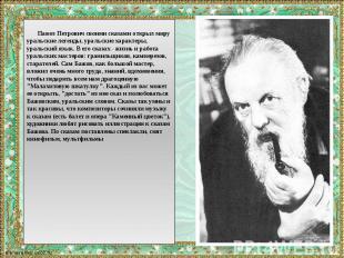 Павел Петрович своими сказами открыл миру уральские легенды, уральские характеры