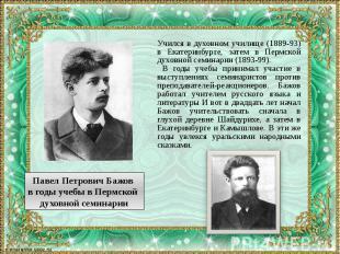 Учился в духовном училище (1889-93) в Екатеринбурге, затем в Пермской духовной с