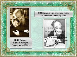 П. П. Бажов с внуком Володей. Свердловск. 1950 г. П. П. Бажов с внуком Володей.