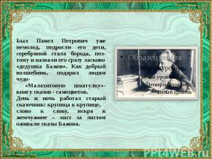 Был Павел Петрович уже немолод, подросли его дети, серебряной стала борода, поэ-
