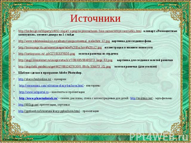 Источники http://fordezign.ru/kliparty/18052-klipart-v-png-na-prozrachnom-fone-raznocvetnye-zavitushki.html клипарт «Разноцветные завитушки», элемент декора на 1 слайде http://www.edelsteinlexikon.eu/albums/userpics/normal_malachite_12.jpg картинка …