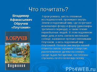 Что почитать? Владимир Афанасьевич Обручев «Плутония»