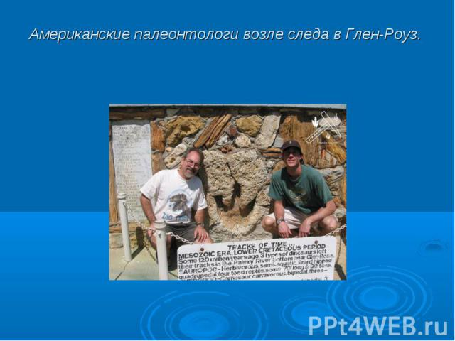 Американские палеонтологи возле следа в Глен-Роуз.