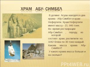 В долине Асуан находятся два В долине Асуан находятся два храма– Абу-Симбел и хр