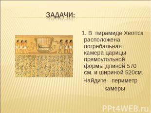 1. В пирамиде Хеопса расположена погребальная камера царицы прямоугольной формы