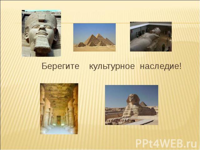 Берегите культурное наследие! Берегите культурное наследие!