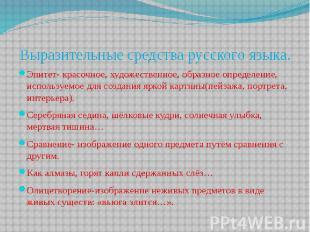 Выразительные средства русского языка. Эпитет- красочное, художественное, образн