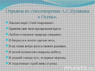 Отрывок из стихотворения А.С.Пушкина « Осень». Унылая пора! Очей очарованье! При