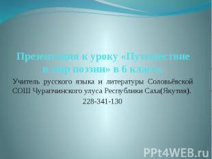 Презентация к уроку «Путешествие в мир поэзии» в 6 классе. Учитель русского язык
