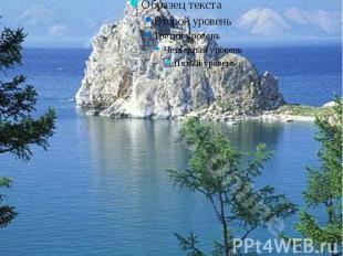 озеро Байкал – самое глубокое пресное озеро мира